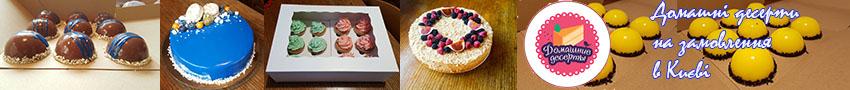 Домашні десерти на замовлення в Києві